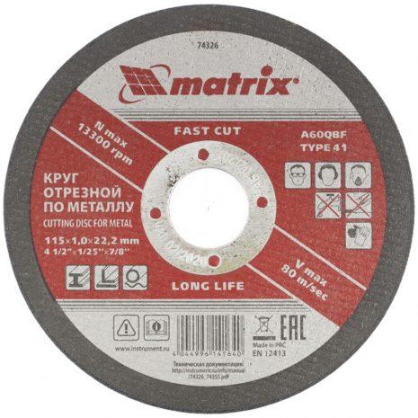 Круг отрезной по металлу, 115х1,0х22,2 мм Matrix