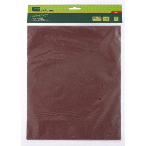 Шлифлист на бумажной основе, P 80, 230 х 280 мм, 10 шт, влагостойкий Сибртех