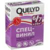 Обойный клей QUELYD (Спец -ВИНИЛ) 300г.