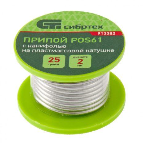 Припой с канифолью, D 2 мм, 25 г, POS61, на пластмассовой катушке Сибртех 913382